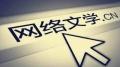 中国网络文学进入产业化时期 用户已达3.52亿