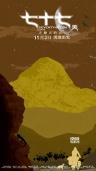 《七十七天》发剪影版海报 极地绝美景观集中呈现