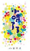 《小时了了》首曝概念海报 公益电影聚焦儿童教育