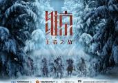 《维京:王者之战》近期上映 俄罗斯