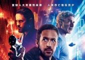 《银翼杀手2049》定格动画预告 构建实景气质还原