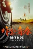 电影《炸裂青春》定档11.24 热血演绎另类青春