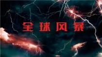 《全球风暴》主演推荐特辑