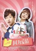 《因为爱情》10月27公映 魏大勋郭姝彤爆笑寻爱