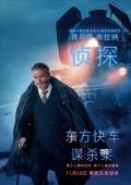 《东方快车谋杀案》将作为开幕片亮相波兰电影节