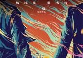 《英雄本色4》更名《英雄本色2018》呈新江湖情