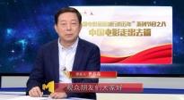 中国优乐国际走出去这五年 坚定文化自信开拓海外市场