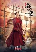 《捉妖记2》首曝造型 梁朝伟李宇春演绎猫鼠游戏