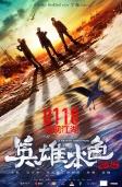 《英雄本色2018》定档1.18 王凯马天宇演绎江湖情