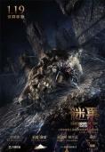 《谜巢》定档1.19 李冰冰吴尊身陷地宫遭遇怪兽