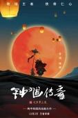 动画《钟馗传奇》定档12.2 纯手绘动画惊艳大银幕