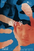 《嘉年华》改档11.24曝海报预告 点映即将启动