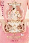 《假如王子睡着了》定档12.8 陈柏霖上演冬日童话