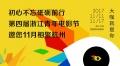 第四届浙江青年电影节将于11月11日在杭州开幕