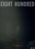 管虎发《八佰》宣传照设计感强 迷雾中手影浮动