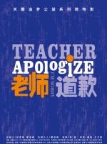 老师,道歉