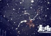 犯罪片《暴雪将至》 从雪中看最真实的九十年代