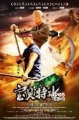 《宝贝特攻》11.3上映 方力申沙漠中上演铁汉柔情
