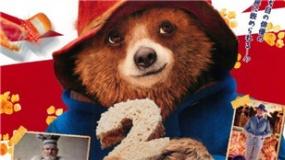 《帕丁顿熊2》发布新款沙龙网上娱乐片