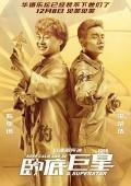 《卧底巨星》曝首款海报 陈奕迅李荣浩变身小金人