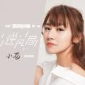《垫底联盟》发推广曲MV 顺风不浪猛灌电竞鸡汤
