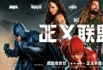 年底最强压轴好莱坞大片《正义联盟》(Justice League)即将于11月17日在中国内地全面上映,这是DC首部英雄联盟沙龙网上娱乐,DC最强的6大超级英雄蝙蝠侠(Batman)、神奇女侠(Wonder Woman)、超人(Superman)、闪电侠(The Flash)、海王(Aquaman)、钢骨(Cyborg)首度银幕集结亮相,万众期待。