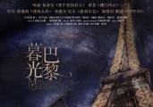 《暮光·巴黎》改档12月 讲述吸血鬼浪漫童话