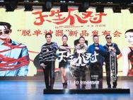 《天生不对》广州首映 周渝民薛凯琪
