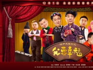 《相声大电影》海报预告双发 12月1日贺岁上映