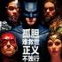 《正义联盟》反派揭秘:吊打神奇女侠虐超人无压力