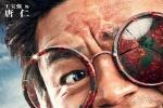 《唐人街探案2》发全阵容海报 妻夫木聪元华加盟