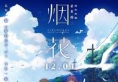 《烟花》内地定档12月1日 改编自岩井俊二原作