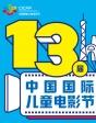 第13届金沙娱乐国际儿童电影节