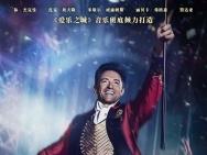 《马戏之王》曝光人物海报 休叔埃夫隆回归歌舞