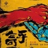 至樂匯音樂劇《高手》北京將收尾 2017僅剩6場