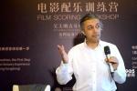 吴天明青年高峰会 伊朗音乐家裴曼解读电影配乐