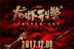 中国十大卧底沙龙网上娱乐:《龙虾刑警》或成