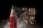 《笔仙咒怨》曝先导海报 定档12月1日经典恐怖IP