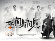 《不成问题的问题》曝终极物料 现中国式人情观