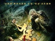 《狂兽》创新预告 余文乐:做电影须要有冒险精神