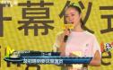 浙江青年电影节在杭州举行 江一燕任形象大使