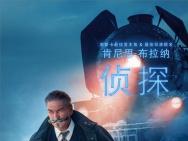 """《东方快车》发趣味宣传片 曼联球星变身""""胡联"""""""