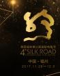 第四届丝绸之路国际电影节