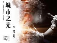 《城市之光》曝李健主题曲 邓超坦言入戏长期失眠