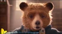 《帕丁顿熊2》发行权易主 《夺金四贱客》爆笑来袭