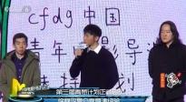 第三届青葱计划正式启动 徐峥李晨分享导演经验