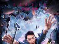《二代妖精》曝光新海报 12.29解锁现代人妖奇缘