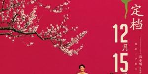 电影《芳华》定12月15日上映 冯小刚重回贺岁档