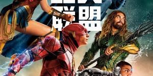 《正义联盟》首周3.44亿夺冠 神奇女侠出场即爆点