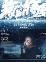 《暴雪将至》北京首映礼